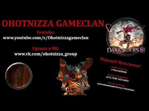 Darksiders III / Начинаем менять свое отношение к этому! / Ohotnizza