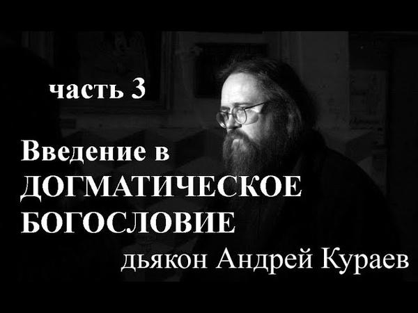 Введение в догматическое богословие. часть3, дьякон Андрей Кураев