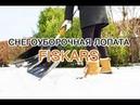 Снегоуборочная лопата 141001 Fiskars. Обзор и сравнение.