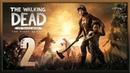The Walking Dead S4 ★ 2: Выходим на охоту