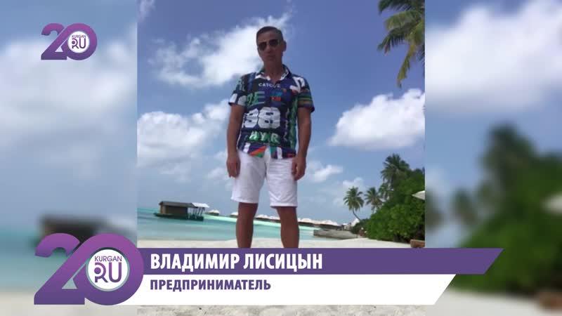 Поздравление Владимира Лисицына