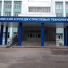 Уфимский колледж отраслевых технологий
