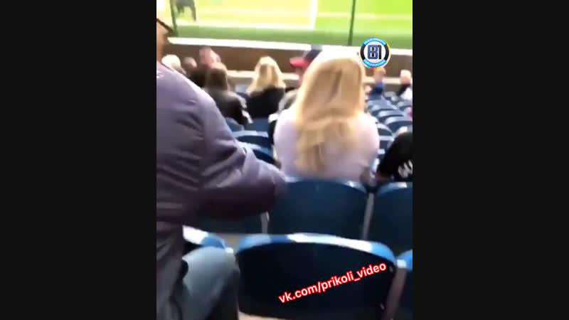 Не внимательность на стадионе