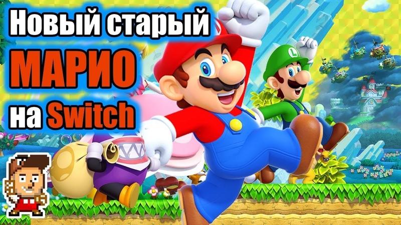 Краткая история и обзор New Super Mario Bros. U Deluxe на Nintendo Switch