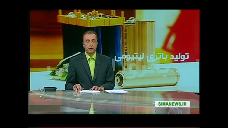 Линия по производству литий-ионных батарей в Иране