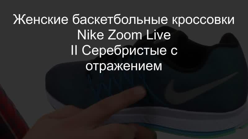 Женские баскетбольные кроссовки Nike Zoom Live II Серебристые с отражением