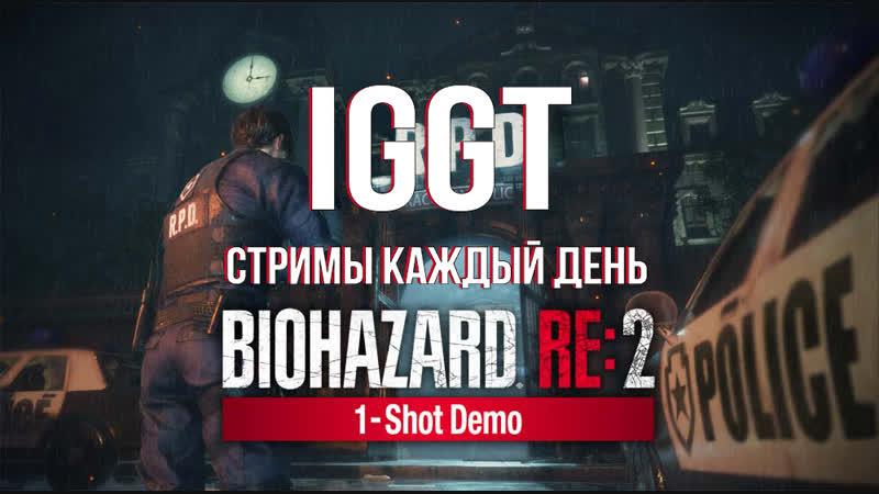 Стрим по игре RESIDENT EVIL 2 1-Shot Demo || Стример Kamatozoo || ХОРРОР ГОДА