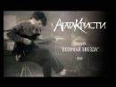 Агата Кристи Live — Концерт Позорная звезда (1992)