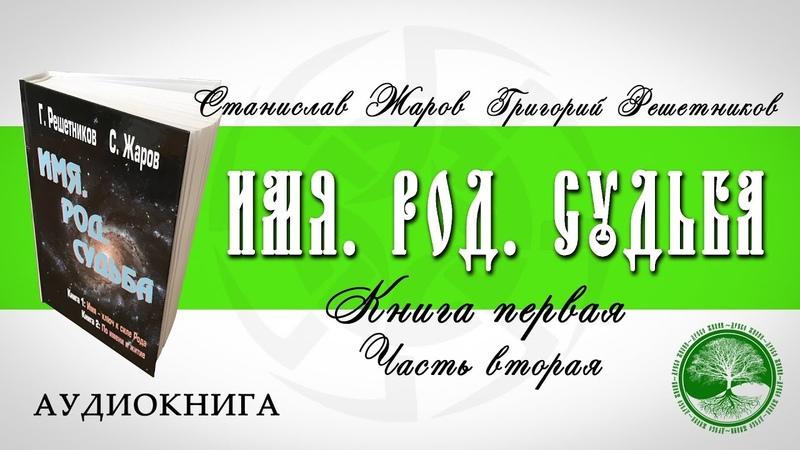 ИМЯ. РОД. СУДЬБА С. Жаров Г. Решетников / АУДИОКНИГА Часть 2