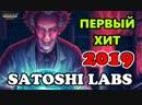 SatoshiLabs CryptoLabs Первый симбиоз Экономической игры и BTC крана! Заработок без вложений!