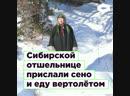 К сибирской отшельнице Агафье Лыковой прислали вертолет с провиантом ROMB