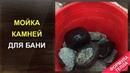 Мойка камней для бани перед закладкой в печь