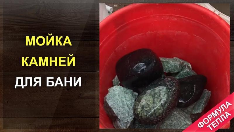 Мойка камней для бани перед закладкой в печь.