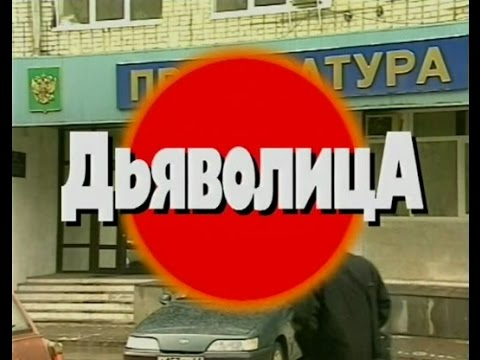 Криминальная Россия - Дьяволица