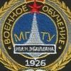 Военная кафедра № 5 МФ МГТУ им. Н. Э. Баумана