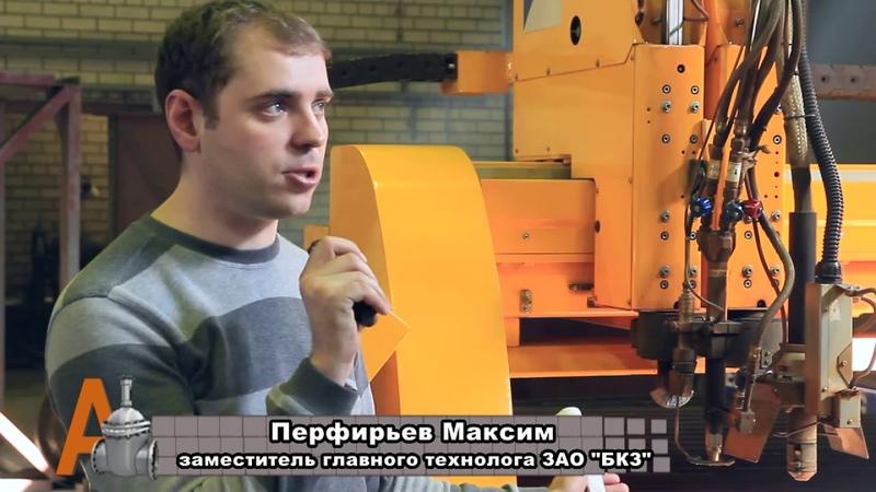 ООО «БКЗ». Полные версии видеообзоров о предприятиях трубопроводной арматуры