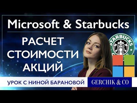 Фундаментальный расчёт стоимости акций Microsoft Starbucks. Урок с Ниной Барановой.
