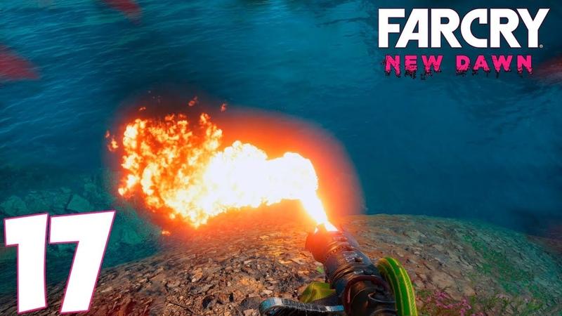 Far Cry New Dawn. Прохождение. Часть 17 (Жгу воду 10 часов)