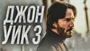 Джон Уик 3 Обзор / Тизер-трейлер 3 на русском