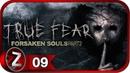 True Fear Forsaken Souls Part 2 ➤ Подземная библиотека ➤ Прохождение 9