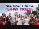 Дима Билан & Polina - Пьяная любовь