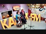 Николай Гвоздёв и Тамара Каширова станица Кубанская Апшеронский район