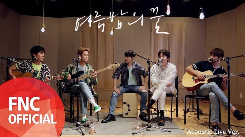 FTISLAND – '여름밤의 꿈' Acoustic Live Ver.
