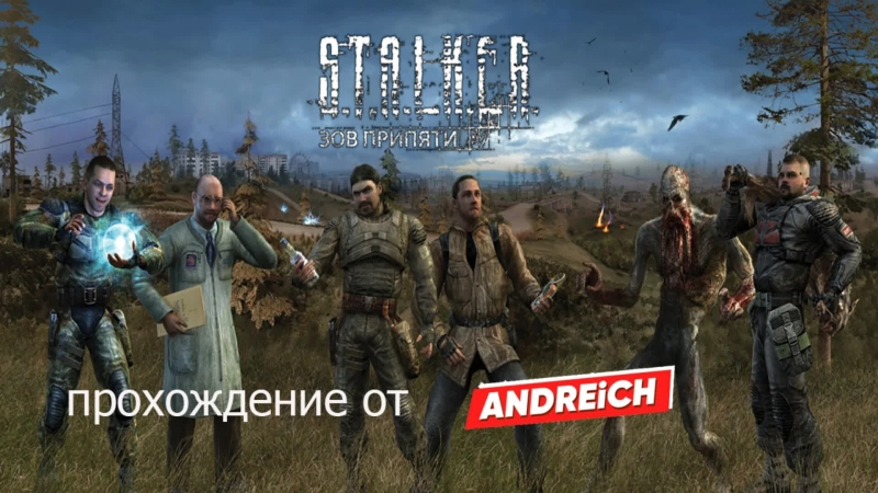 Лагающий стрим S.T.A.L.K.E.R. Call of Pripyat