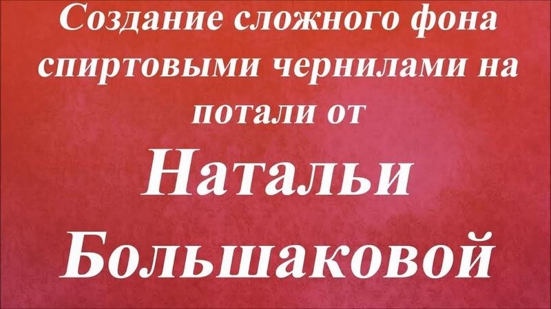Сложный фон спиртовыми чернилами Университет Декупажа Наталья Большакова