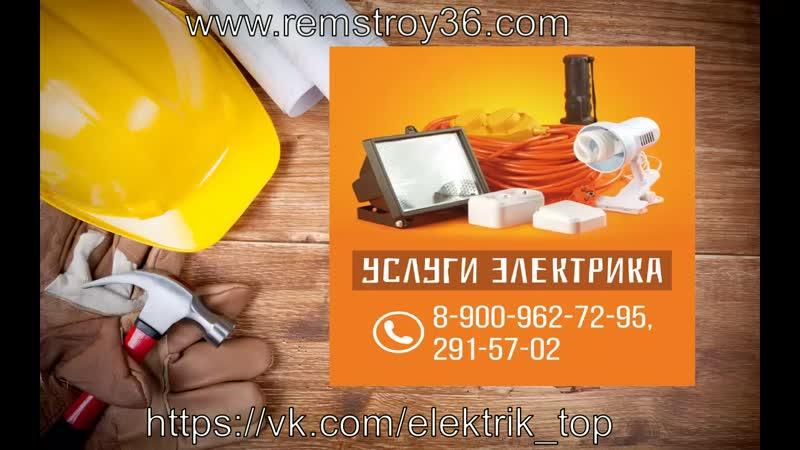 Электрик Воронеж, услуги электрика, вызов на дом - осуществляет компания Remstroy36. Тел.: 291-57-02.