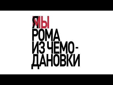 СОЛЬВЫЧЕГОДСК — МЫ РОМА ИЗ ЧЕМОДАНОВКИ (2019) СИНГЛ