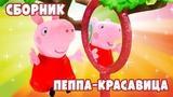 Свинка Пеппа. Сборник, где Пеппа красавица. Видео для девочек