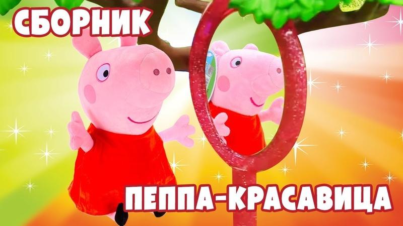 Свинка Пеппа. Сборник, где Пеппа — красавица. Видео для девочек