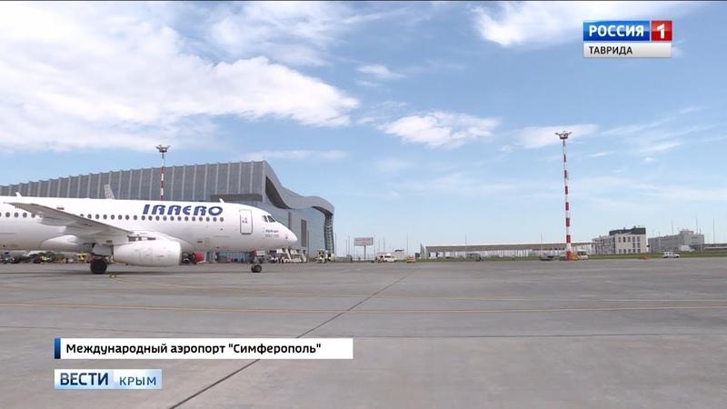 В аэропорт Симферополя начала летать новая авиакомпания