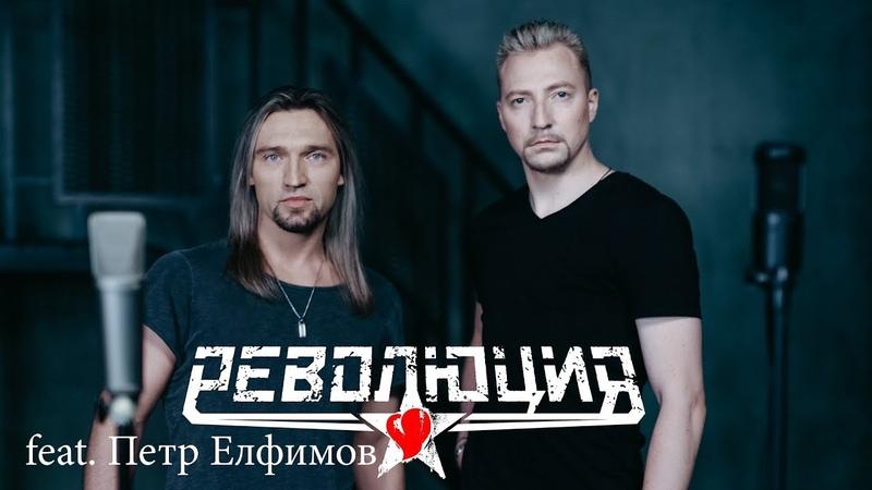 Революция feat Пётр Елфимов Новое кино Official Video