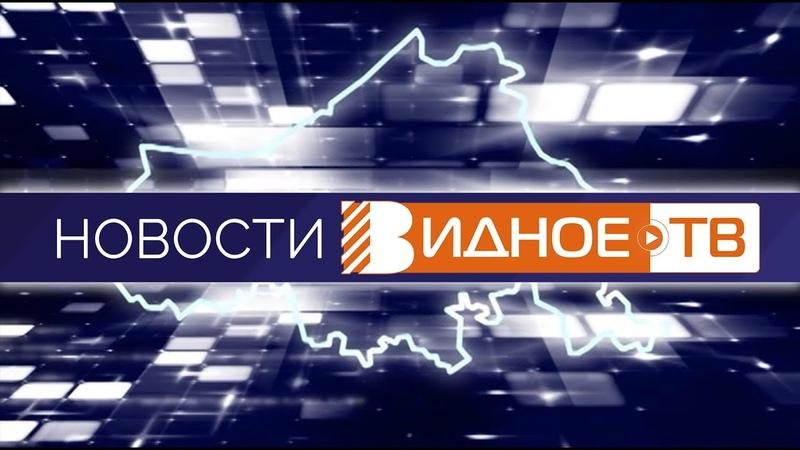 Новости телеканала Видное ТВ 23 04 2019 вторник
