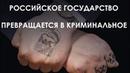 Российское государство криминализируется