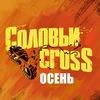 """Забег по пересечённой местности """"Соловьи Cross"""""""