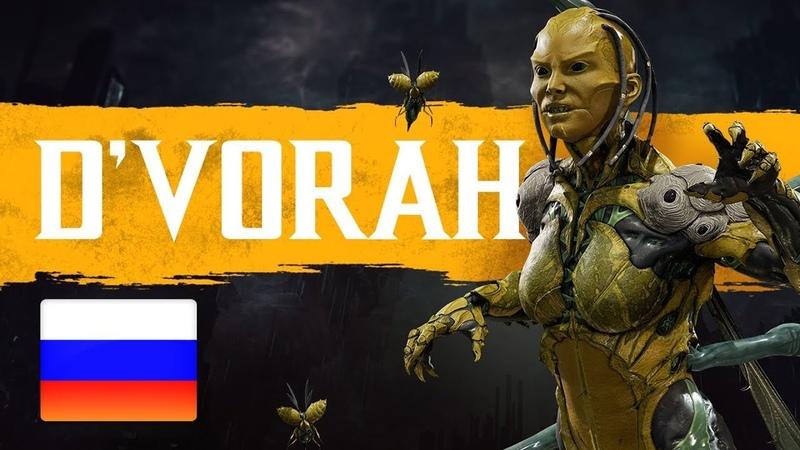 Kombat Kast Mortal Kombat 11 на русском!