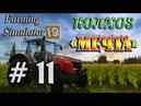 Farming Simulator 19 ✦колхоз МЕЧТА 11✦