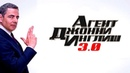 Агент Джонни Инглиш 3.0 UHD(боевик, комедия, приключения)2018