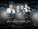 Hamo bika كلمات مهرجان عالم فاسد حمو بيكا مودي امي