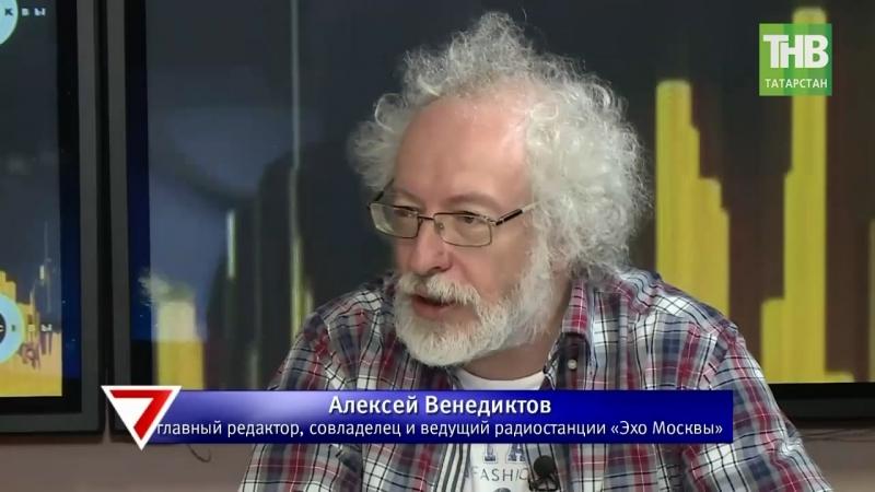 Венедиктов: Говорим по-татарски на Эхе Москвы будет жить несмотря на позицию власти - 7 дней ТНВ