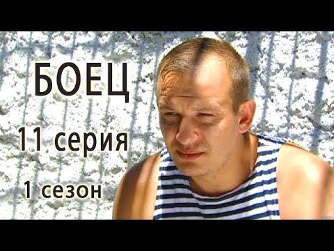 Сериал Боец 11 серия 1 сезон русский сериал в хорошем качестве HD