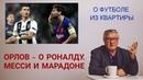 Роналду не Кокорин Месси не Марадона Монолог Геннадия Орлова