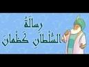 رسالة السلطان كظمانكرتون اطفال_قصص أطفال 1
