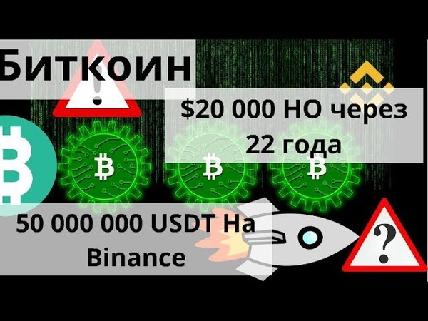 Биткоин. $20 000 НО через 22 года. 50 000 000 USDT На Binance. Курс биткоина