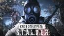 S.T.A.L.K.E.R. DEAD AIR — КАК В ЭТО ИГРАТЬ