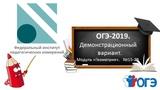 Разбор демонстрационного варианта ОГЭ-2019 года.Модуль Геометрия.№15-20.