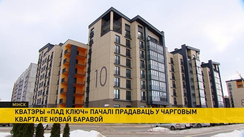 Кватэры пад ключ пачалi прадаваць у чарговым квартале Новай Баравой